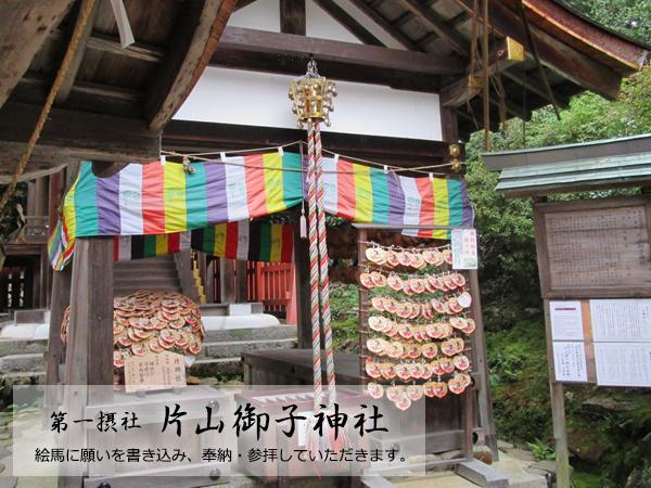 片山御子神社