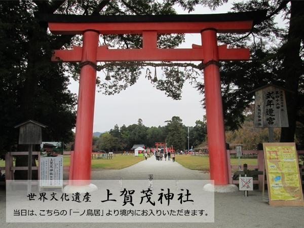 上賀茂神社・鳥居