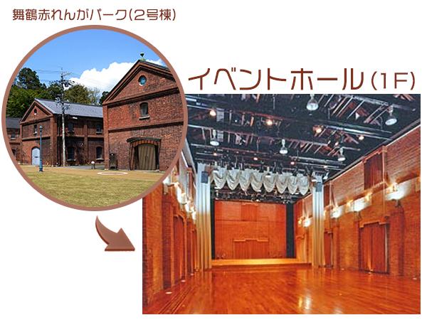 赤れんがパーク/イベントホール