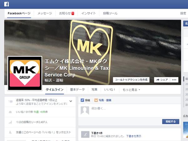 Facebook 統合