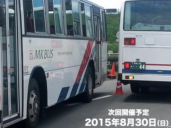 大型バス運転体験会③