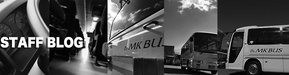 MK観光バス スタッフブログ