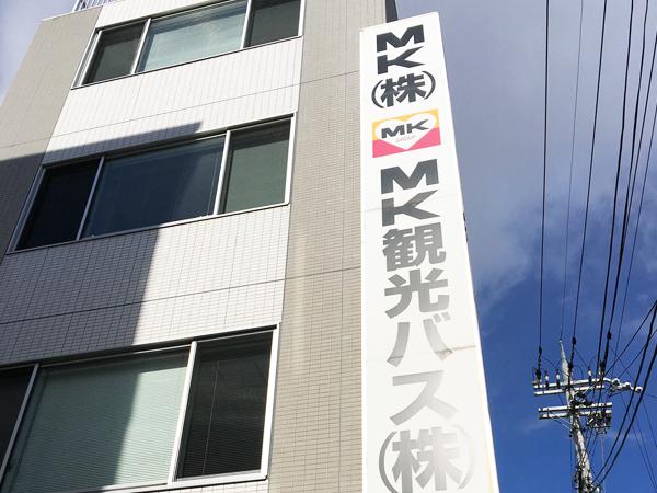 MK観光バス株式会社 本社