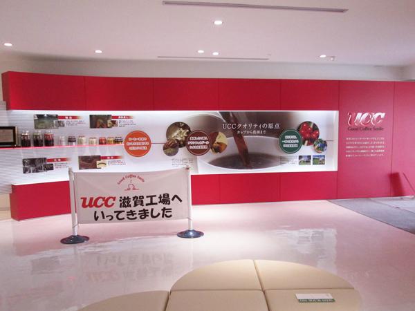 0417UCC滋賀工場1