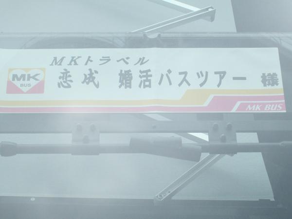 8/28出発!恋成(婚活)バスツアー
