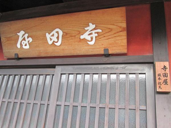 伏見散策・寺田屋2
