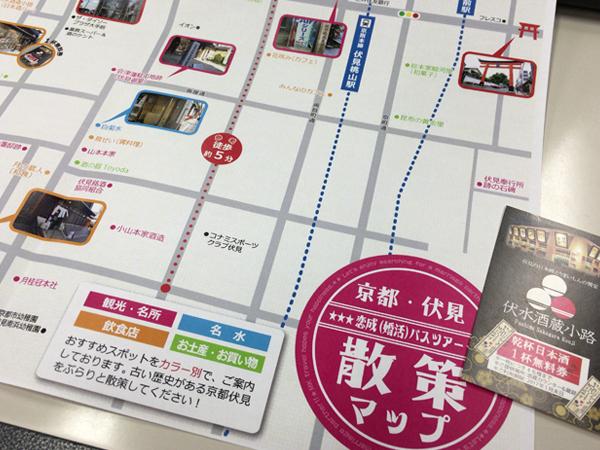 京都伏見・散策マップ
