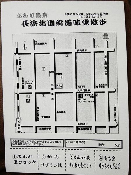 長浜散策マップ