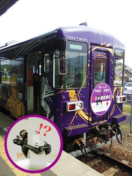 信楽高原鉄道の忍者列車