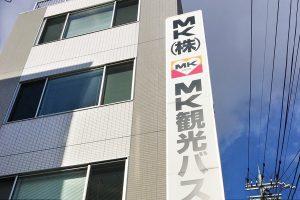 MK観光バス株式会社本社