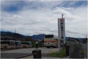 大阪南営業所