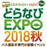 10月27日(土)「どらなびEXPO2018秋 関西会場」に参加します