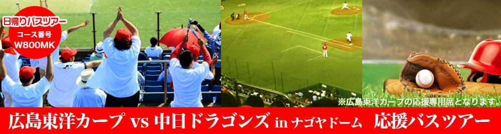 めざせ三連覇!広島東洋カープvs中日ドラゴンズ カープ応援バスツアーinナゴヤドーム
