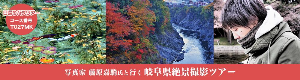 写真家藤原嘉騎と行く岐阜県絶景撮影ツアー