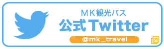 MK観光バス公式ツイッター
