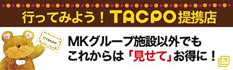 TACPO提携店