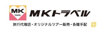MKトラベル