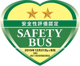貸切バス安全性評価認定二つ星