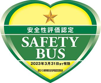 貸切バス安全性評価認定一つ星