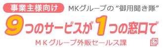 MK御用聞き隊/外販セールス課