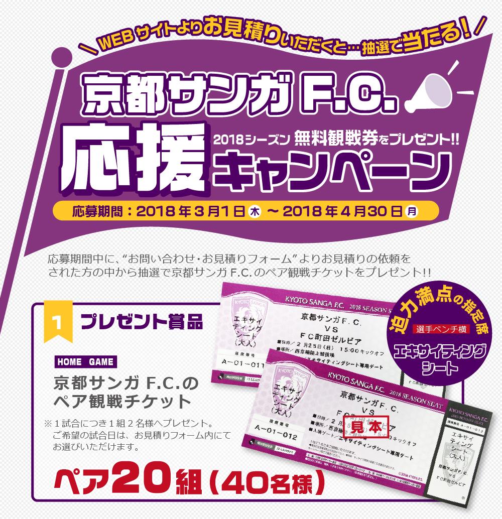京都サンガ応援キャンペーン!見積もり依頼をすると抽選で観戦チケットプレゼント!