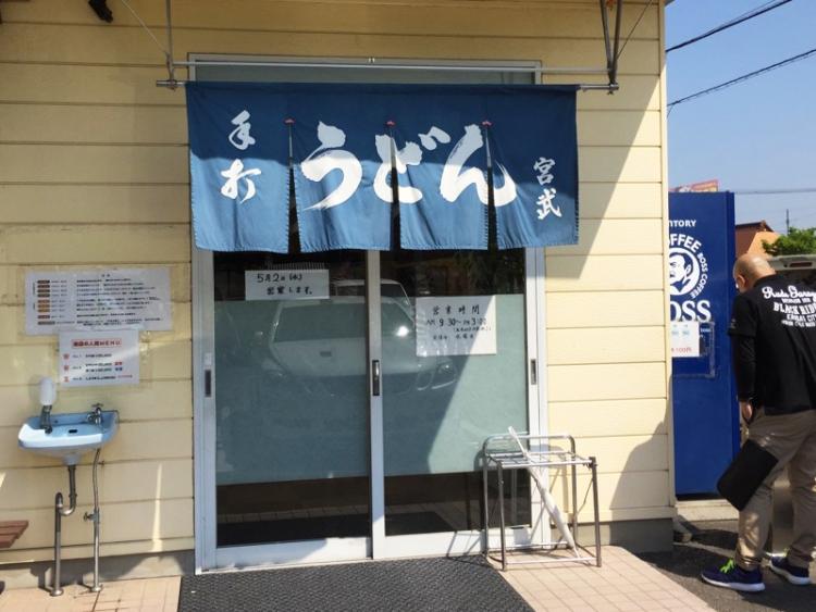 「宮武」さん店舗