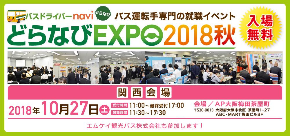10月27日(土)「どらなびEXPO2018秋 関西会場」に参加いたします