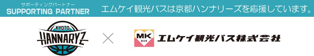 エムケイ観光バスは京都ハンナリーズを応援しています