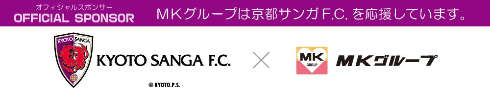 MKグループは京都サンガF.c.を応援しています