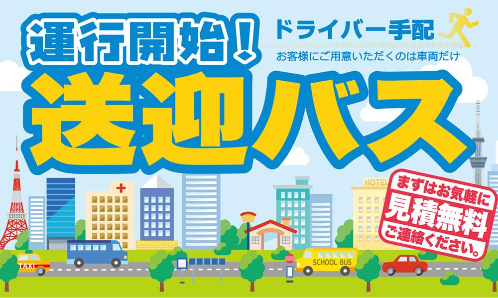 東京営業所・送迎バスドライバー手配開始