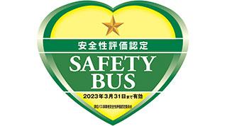 貸切バス事業者安全性評価認定制度一つ星獲得